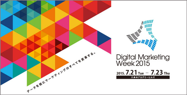 Digital Marketing Week 2015
