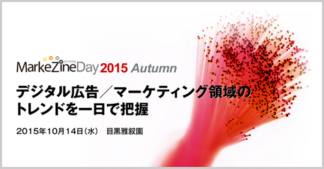 MarkeZineDay2015 Autumn