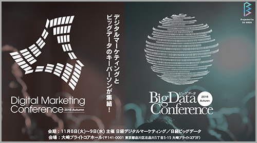 digital-marketing-conference-2016-autumn