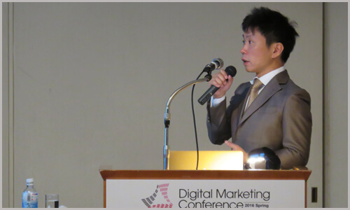 「Digital Marketing Conference 2016 Spring」登壇