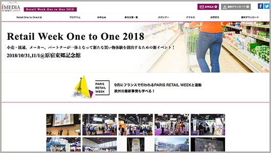 『Retail Week One to One 2018』登壇